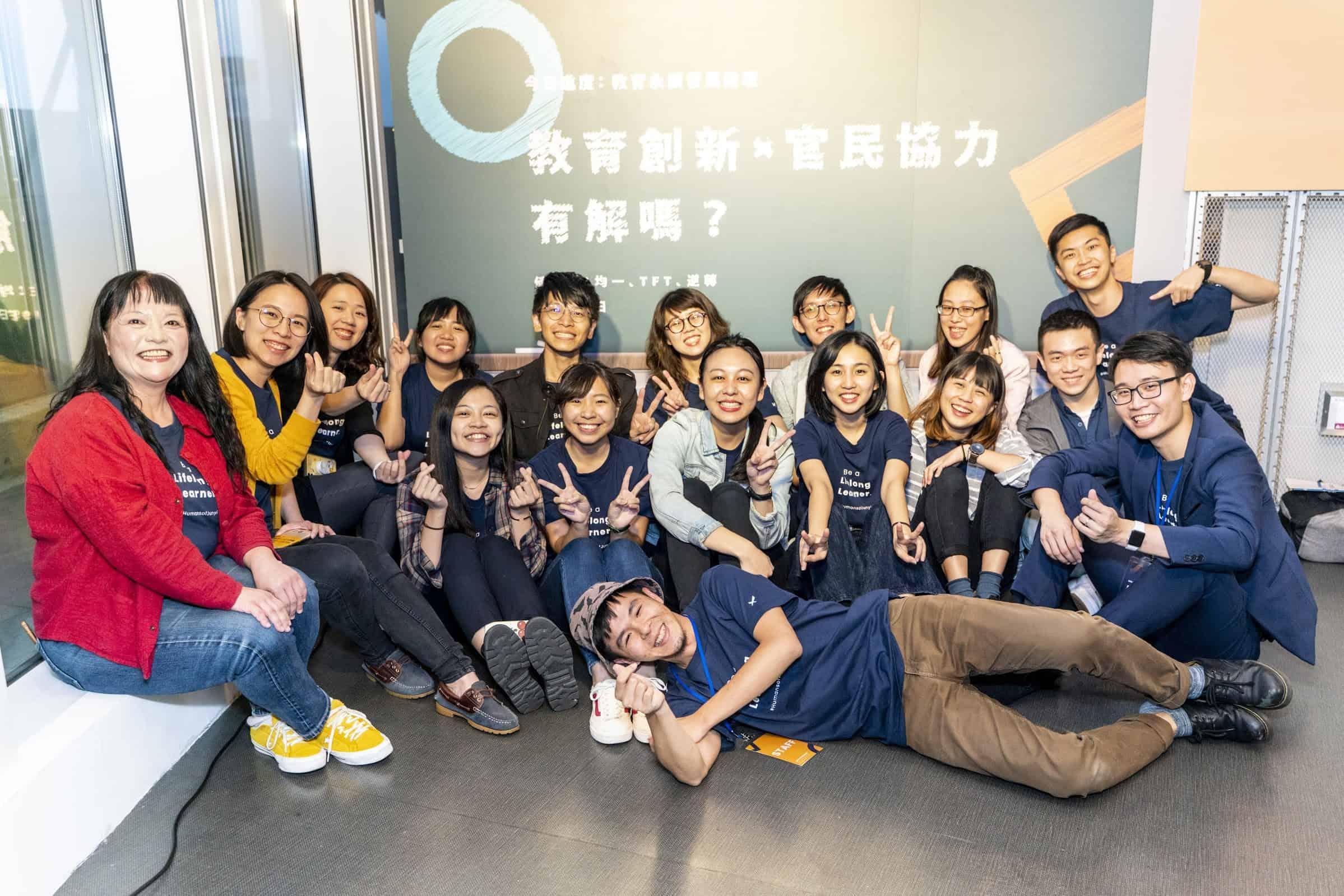 圖為均一夥伴舉辦教育論壇完的大合照,縱使辛苦,大家依然笑得很開心。 因為我們是一群樂於為台灣教育創造改變的夥伴!