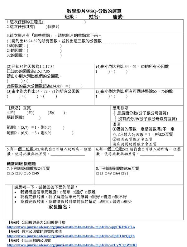 心亭老師自製 WSQ 學習單