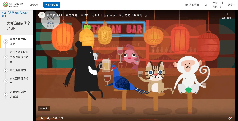 均一與臺灣吧合作,用動畫方式講解歷史